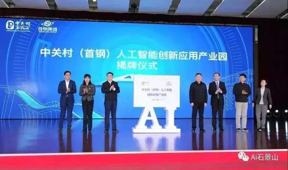 首钢园再迎科技盛会,人工智能开发者大会首次落户石景山