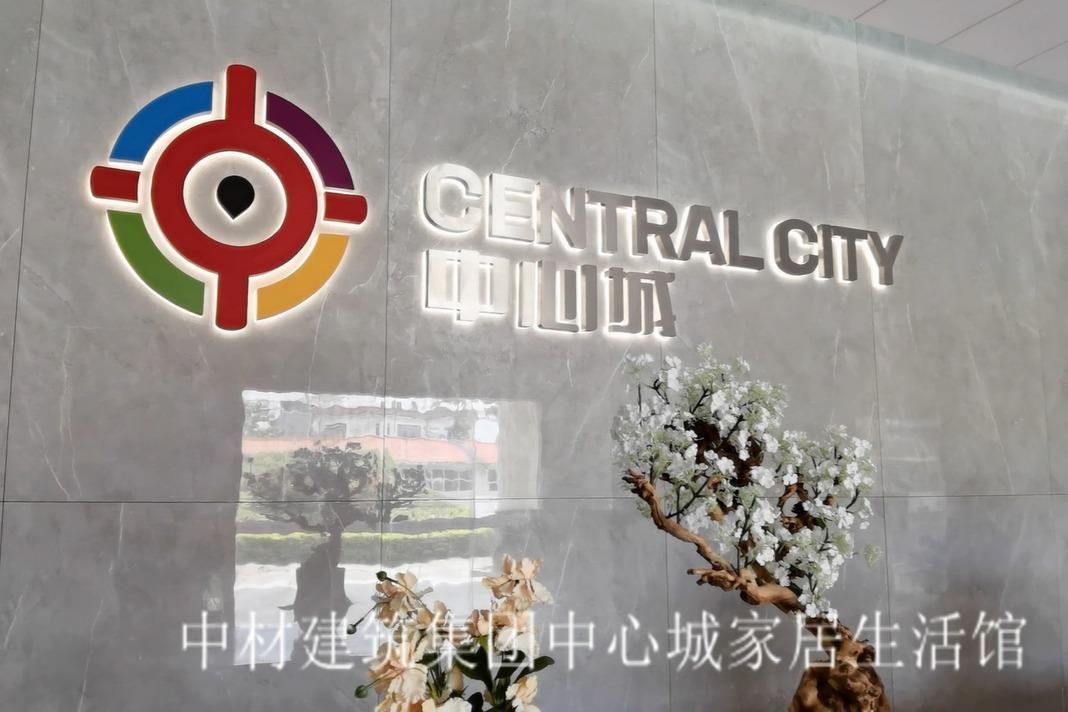 中材建筑科技集团惠州基地顺利落成