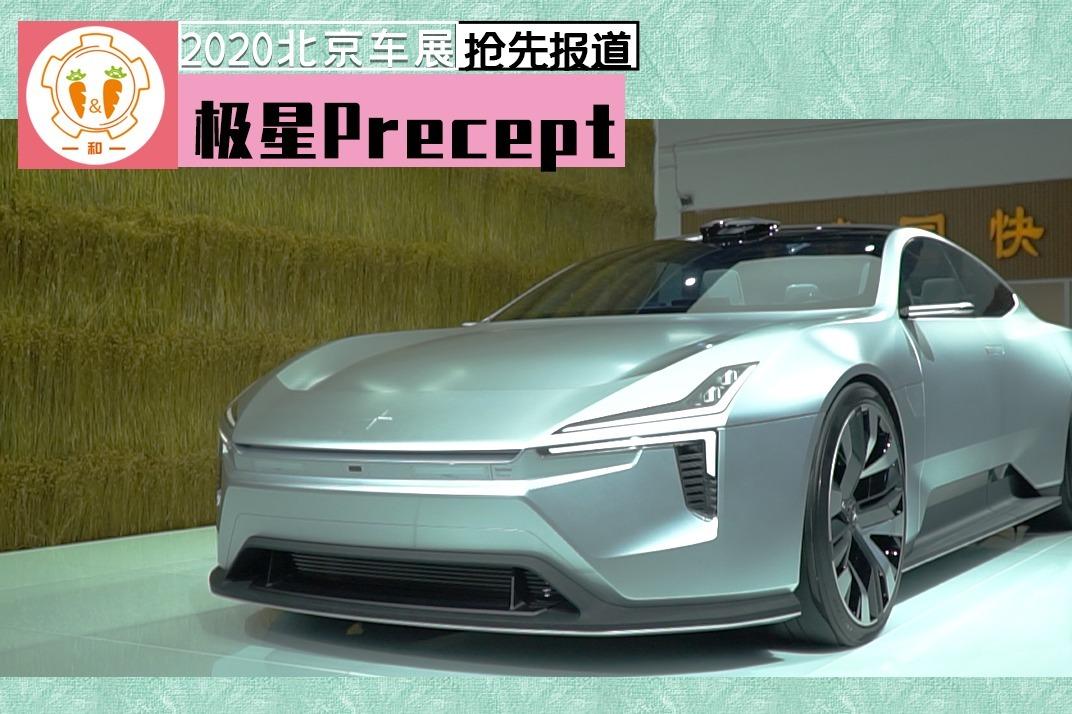2020北京车展:极星Polestar 1卖145万 Precept定多少合适?