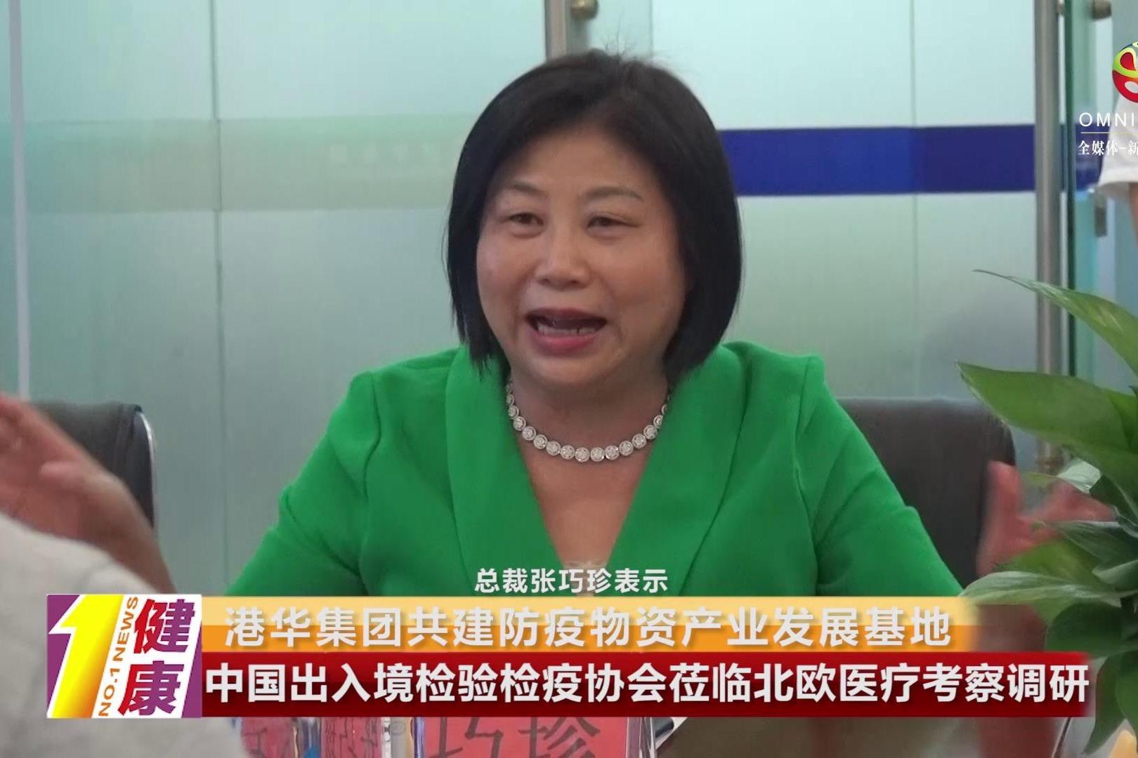 中国出入境检验检疫协会莅临北欧医疗考察调研