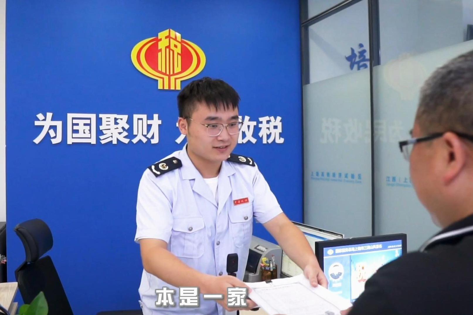 上饶市三清山风景名胜区税务局电视作品《税企 税企》