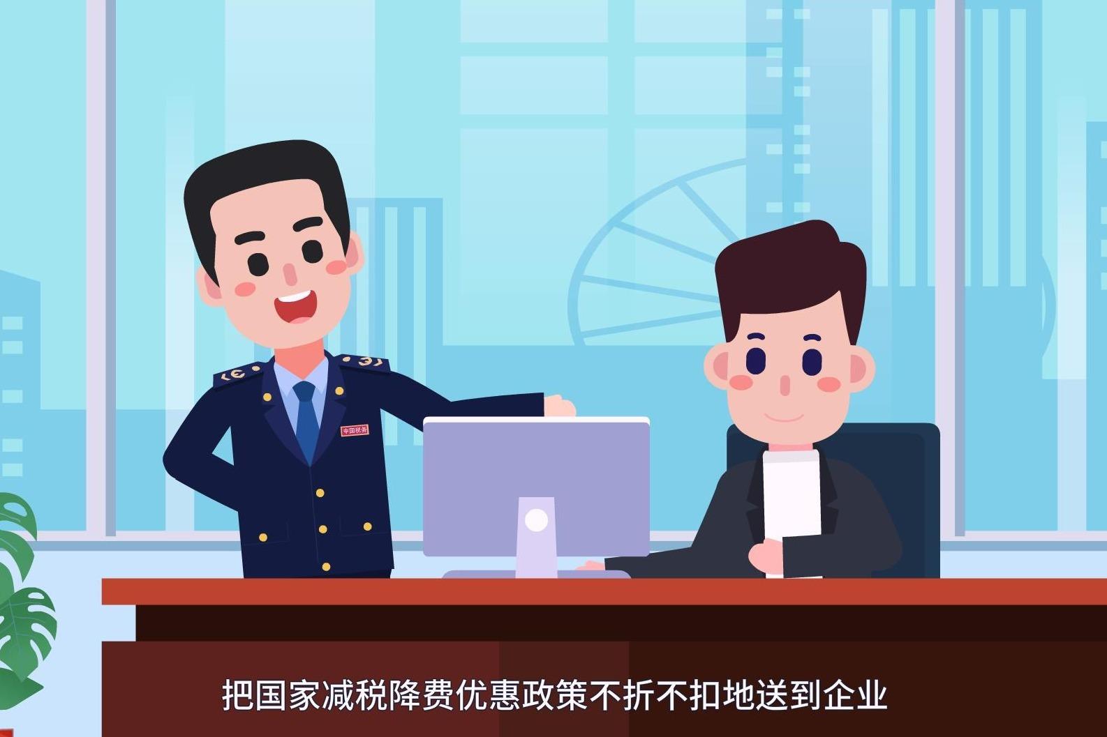 昌江区税务局动漫作品《蝶变》