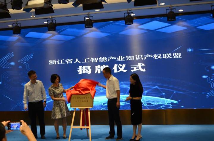 浙江省人工智能产业知识产权联盟今成立