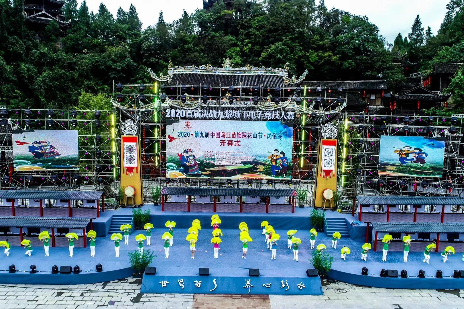视频| 2020·第九届中国乌江苗族踩花山节·民俗会正式启幕