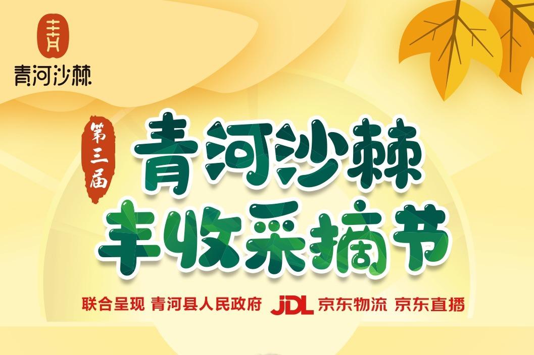 10月5日京东直播间,带您畅游新疆青河县