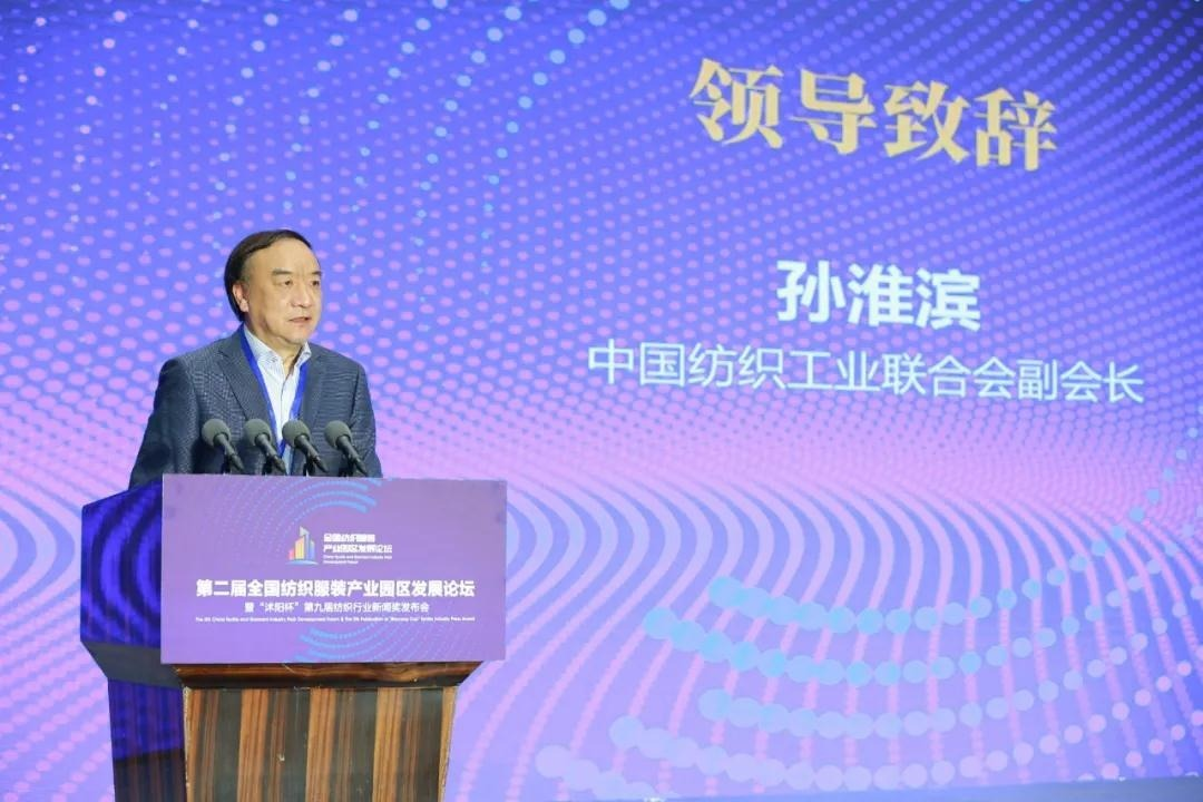 """孙淮滨:中国纺织服装产业园区及产业发展需注意的的""""四个力"""""""