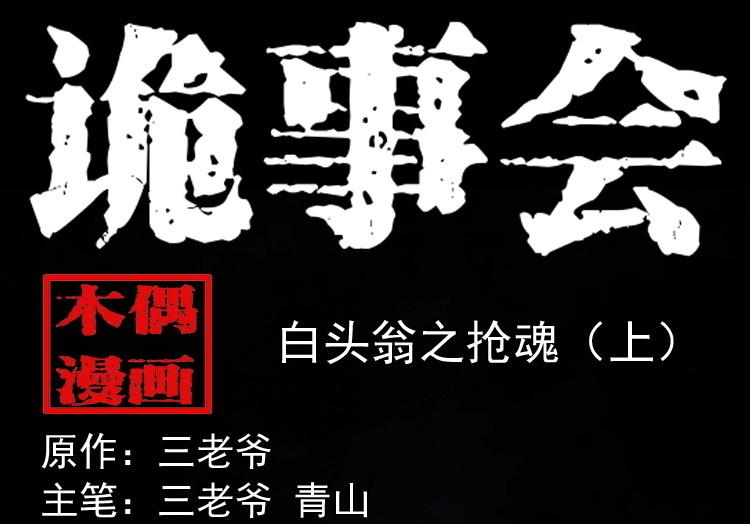 僵尸王漫画:三老爷诡事会之白头翁之抢魂(上)