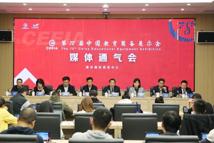 视频丨第78届中国教育装备展示会即将开幕