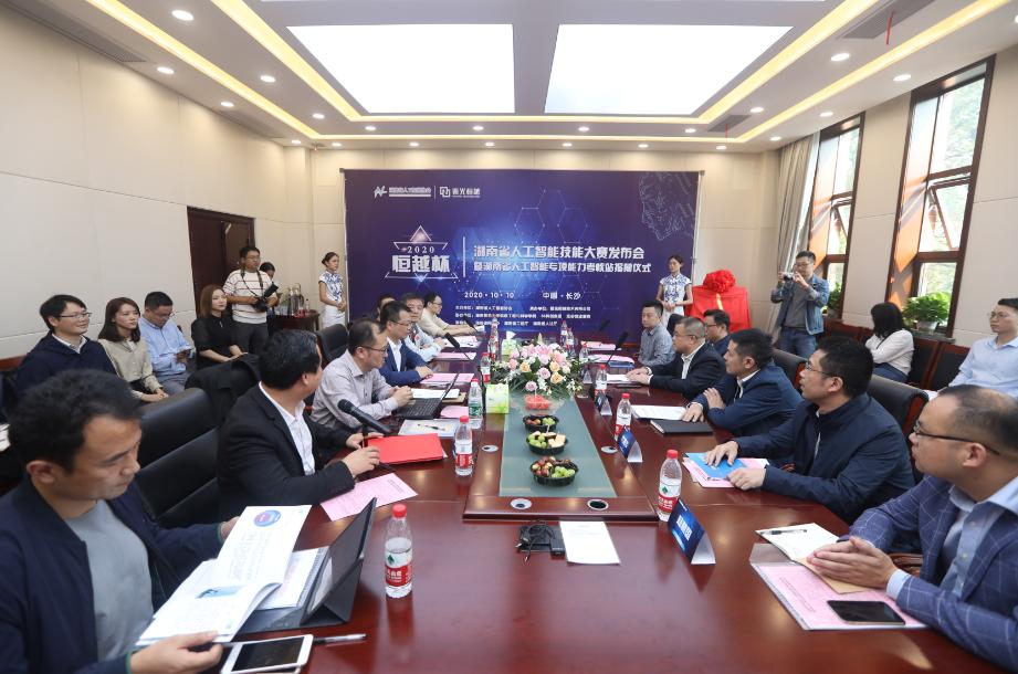 湖南省人工智能专项能力考核站挂牌成立!