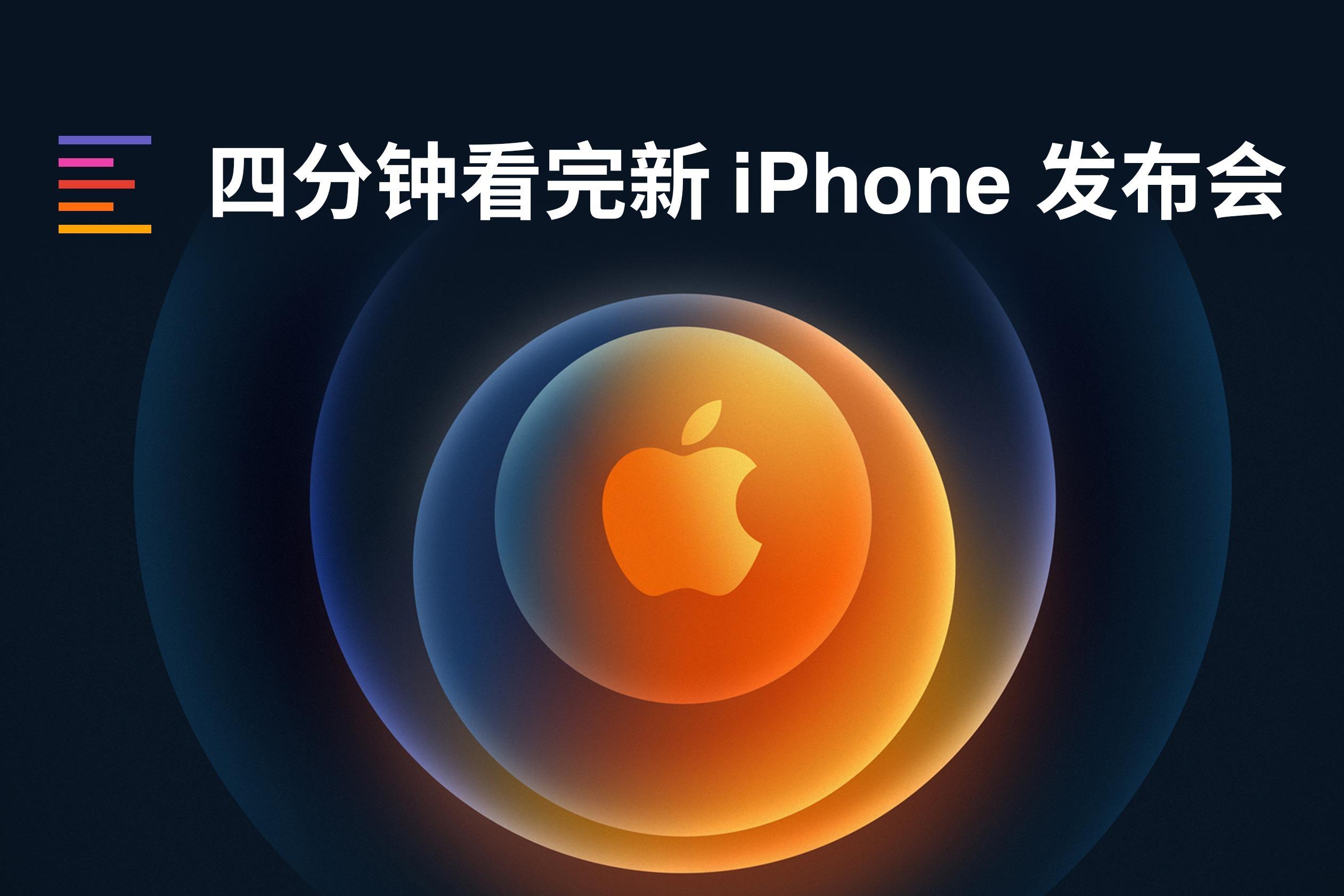 4分钟看完苹果iPhone 12系列手机新品发布会