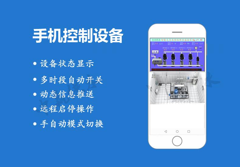 人工智能在全自动无负压供水设备应用中能给用户带来哪些便利?