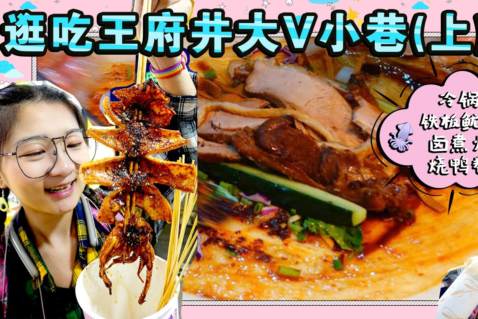 【逛吃北京】王府井隐藏美食街区,大V小巷的铁板鱿鱼卤煮火烧