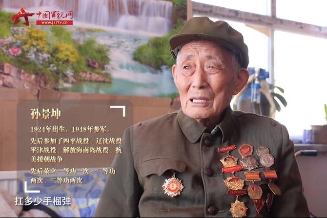 老战士孙景坤:我比死去的战友幸运,我能看到世界是什么样子