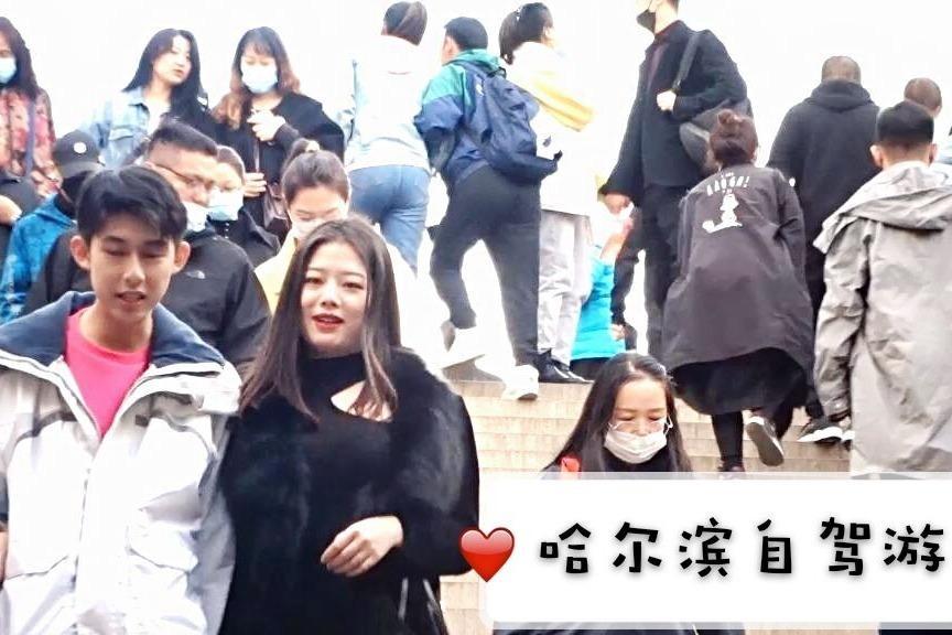 哈尔滨自驾,中央大街,防洪纪念塔,松花江,特色小吃,看得过瘾