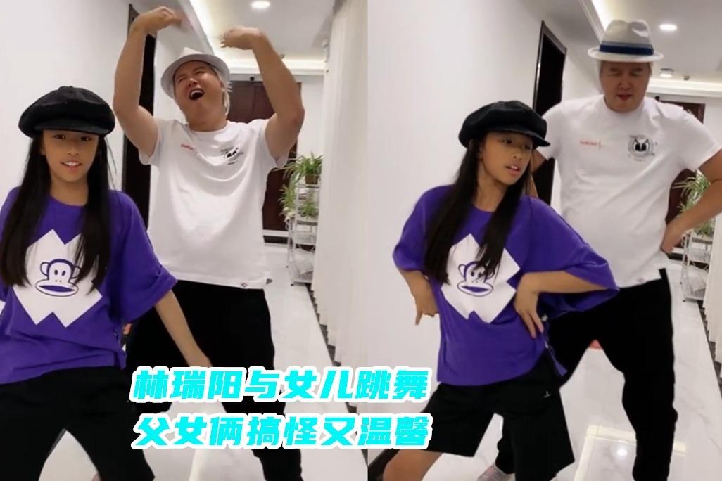 """林瑞阳与""""小情人""""跳扭胯舞,女儿自信满满像小明星"""
