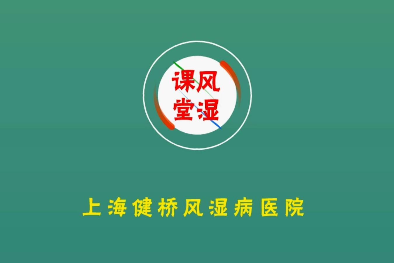 上海健桥医院是正规的吗,刘大顺医生讲解得了类风湿要注意什么