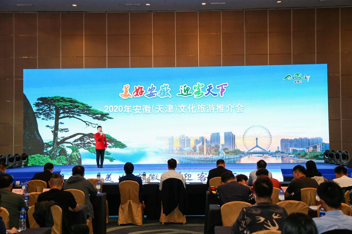 美好安徽 迎客天下 2020年安徽(天津)文化旅游推介會成功舉辦