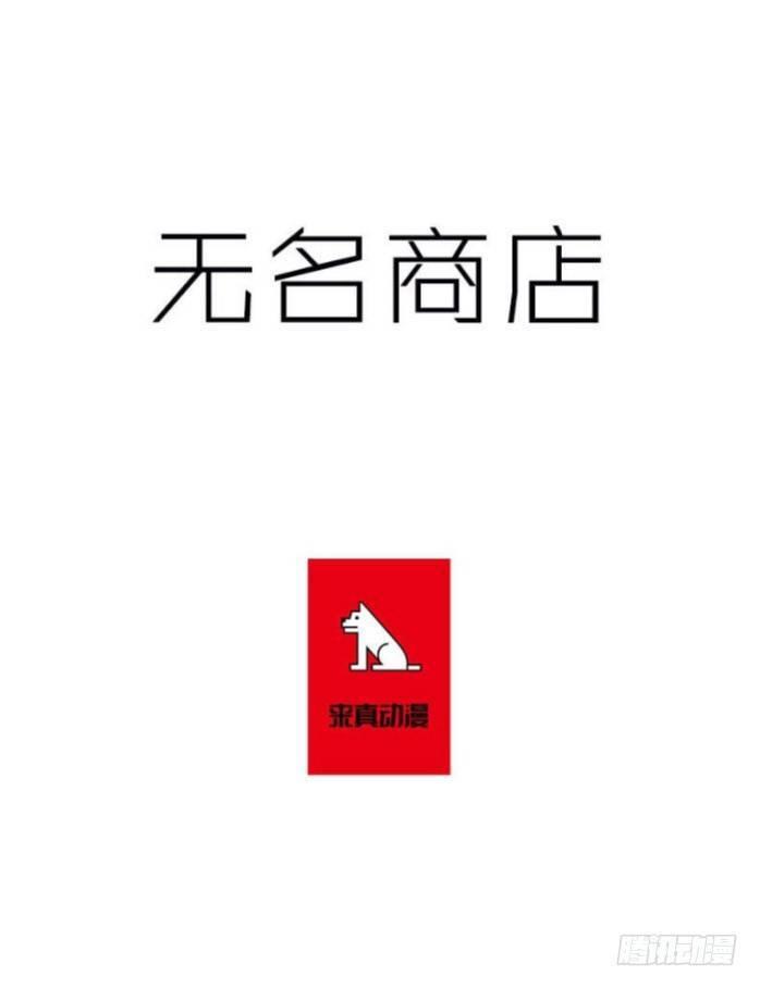 僵尸王漫画:《无名商店》第211话 无话可说
