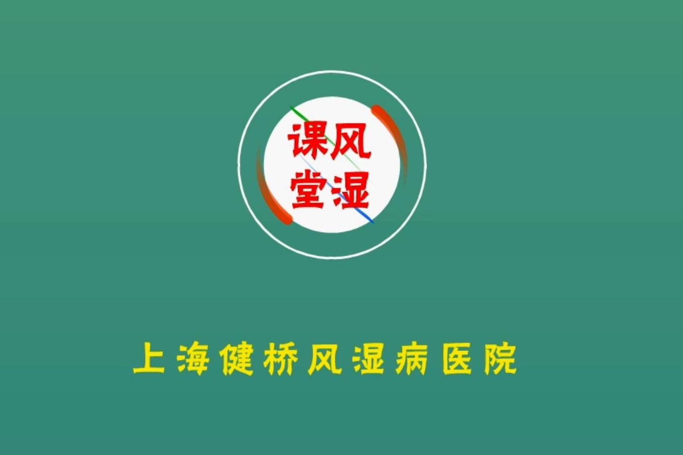 上海健桥医院刘大顺医生讲解:风湿关节炎是由什么引发的