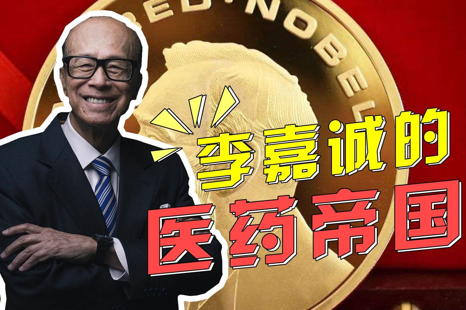 李嘉诚的医药帝国:从中国市场吸血,砸出两个诺贝尔奖