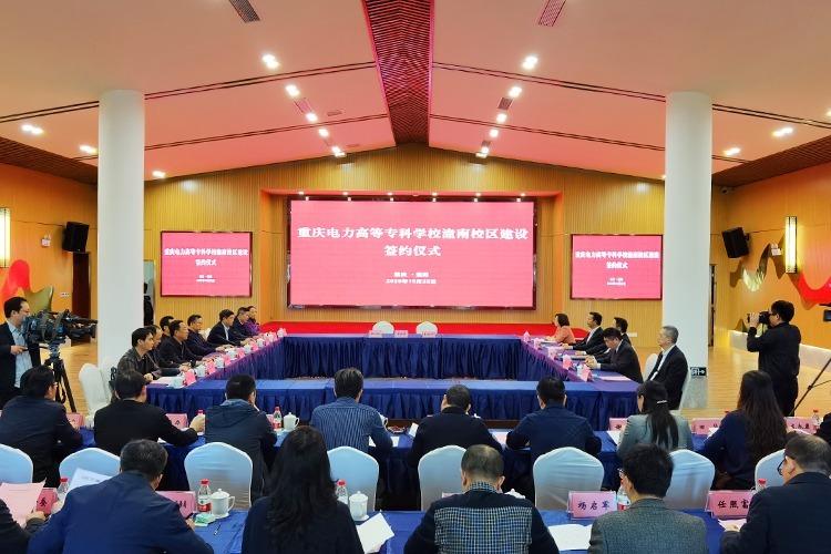 视频丨重庆电力高等专科学校落户潼南