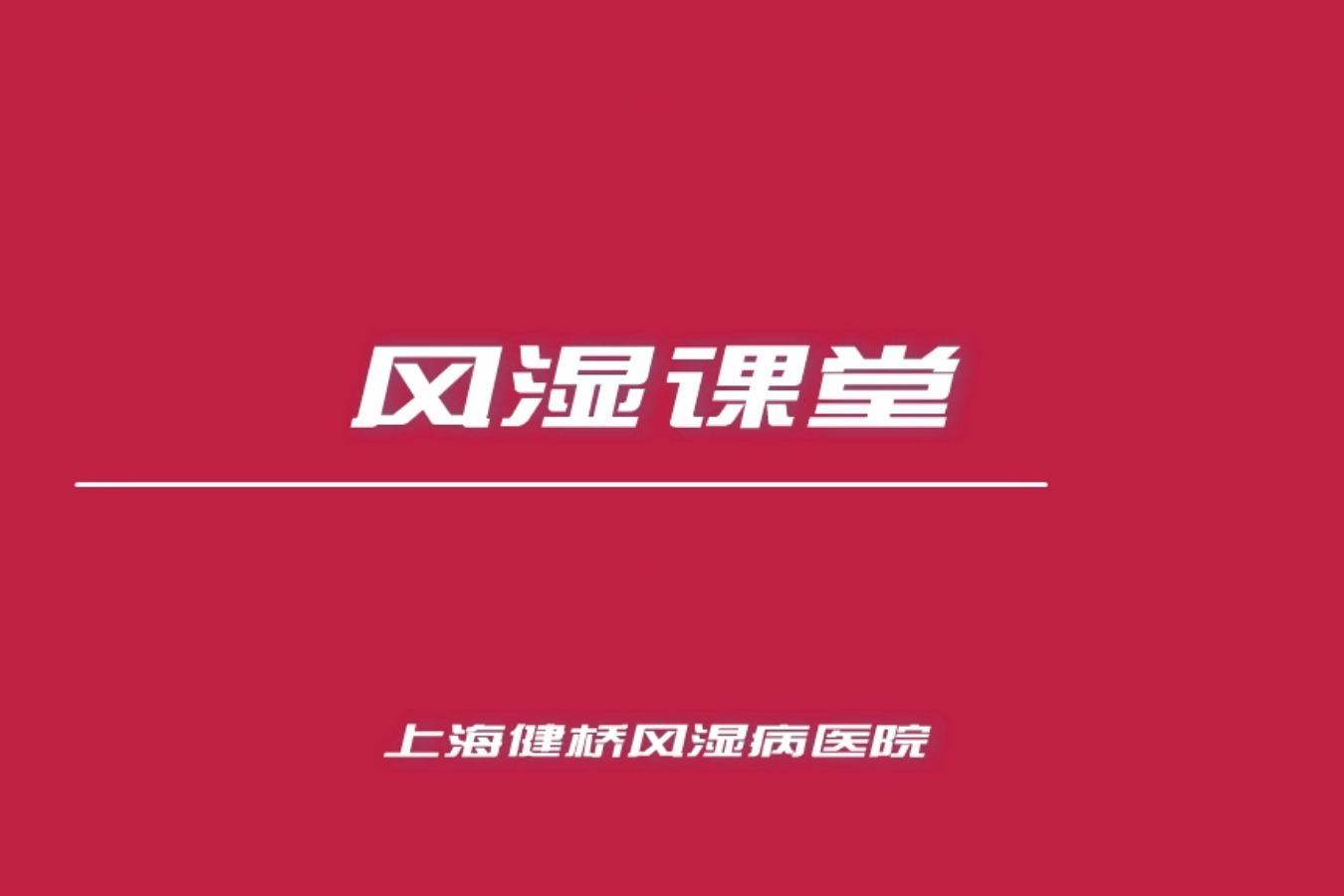 上海健桥医院刘大顺医生讲述:秋季痛风病人要怎么护理
