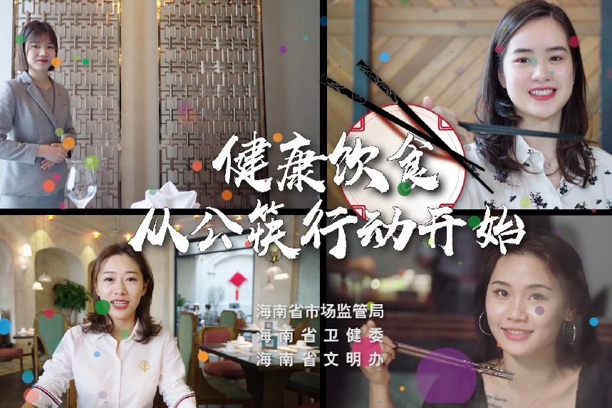 凤凰视频:健康饮食从公筷行动开始