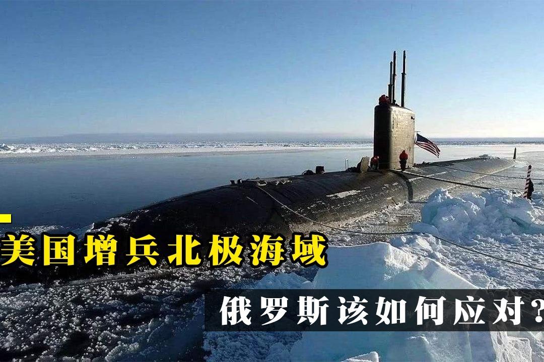特朗普下令增兵北极,在亚洲周边部署数百核弹头,到底想干什么?