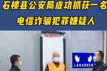 石楼县公安局成功抓获一名电信诈骗犯罪嫌疑人