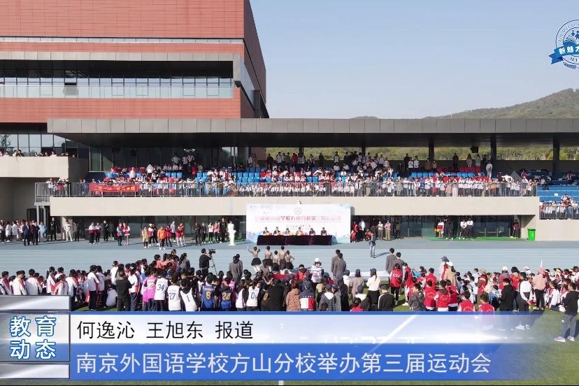 教育动态 南京外国语学校方山分校举办第三届运动会