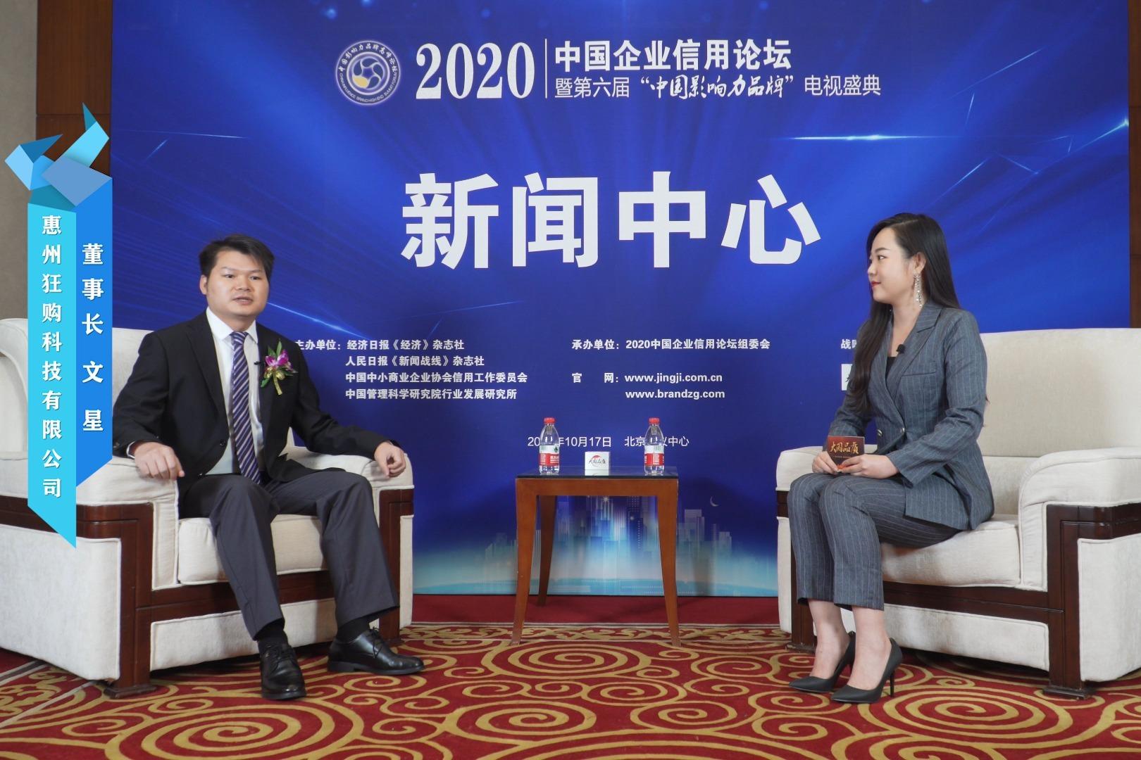 2020中国企业信用论坛专访嘉宾:惠州狂购科技有限公司文星董事长