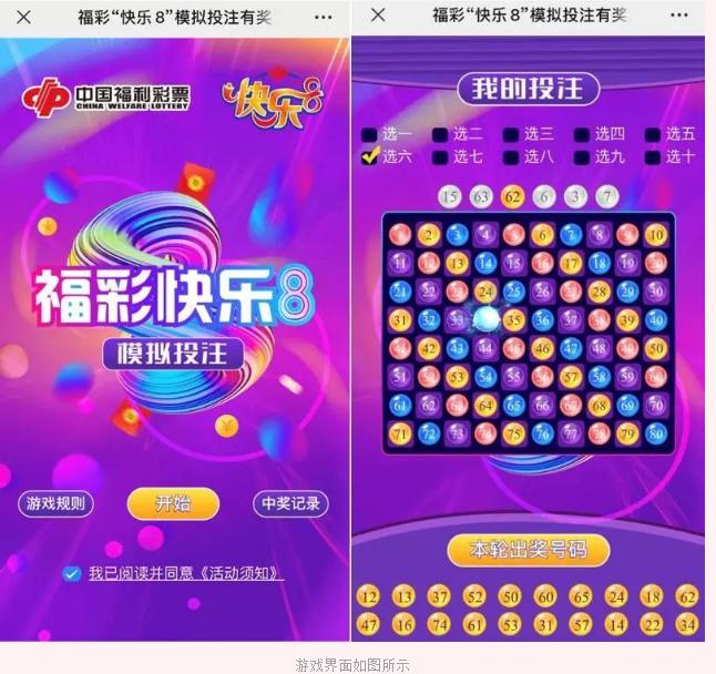 """""""快乐8""""模拟投注火爆继续 活动首日2万多人参与"""