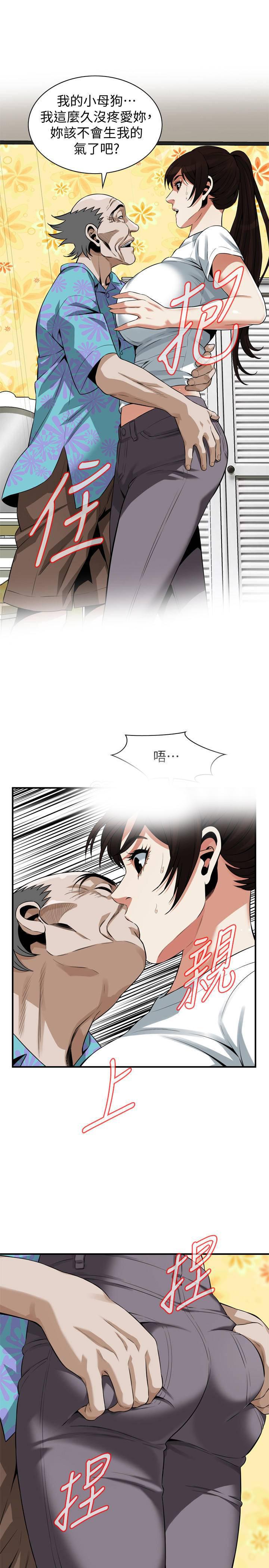 恋爱韩漫:窥视者3 第75话 -天狐阅读