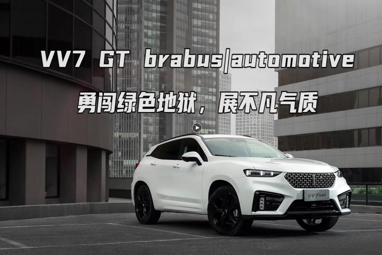 VV7 GT 巴博斯挑战绿色地狱,骑士血统,展不凡气质。