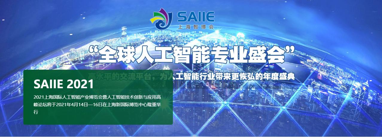 中国(上海)国际人工智能产业博览会