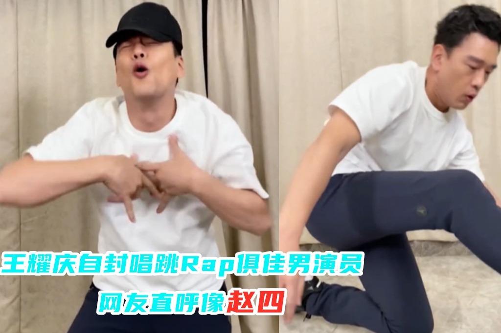 霸总形象翻车!王耀庆自封唱跳俱佳男演员,动作滑稽被侃像赵四