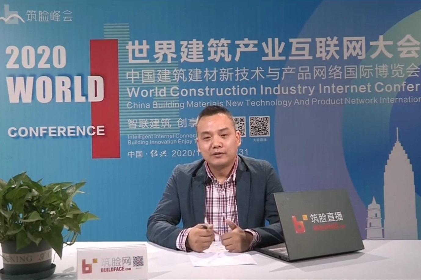 2020建筑产业互联网大会-古建中国创始人分享文化建筑之古建筑