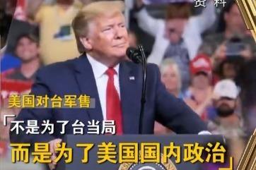 """不断对台军售打""""中国牌"""" 特朗普为了选票陷入""""最后的疯狂"""""""