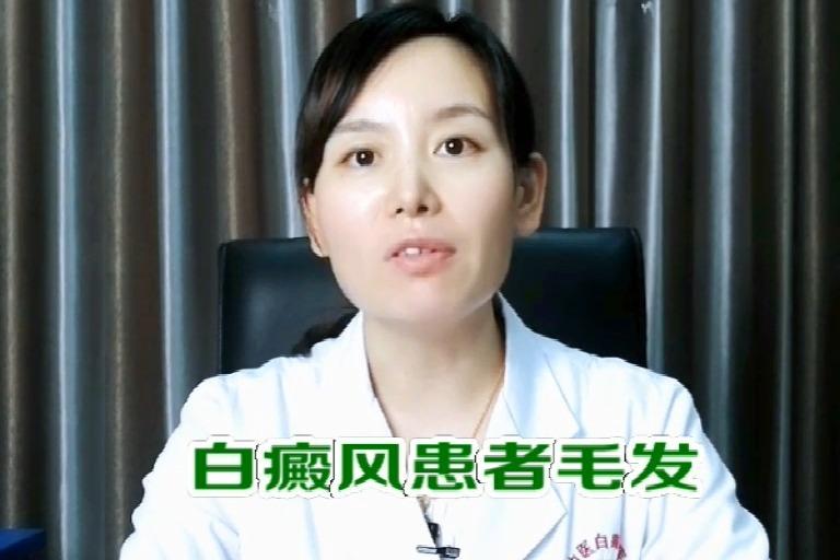 潍坊白癜风正规的医院,白癜风患者毛发变白是什么原因?