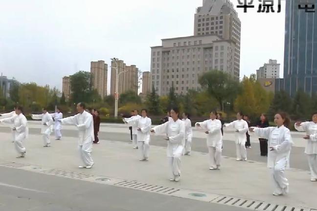 平凉:万人太极拳展演 提升文化软实力