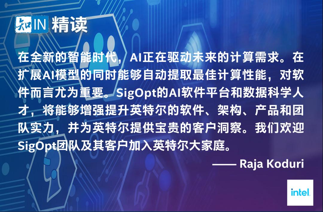 提升人工智能生产力及性能,英特尔将收购SigOpt