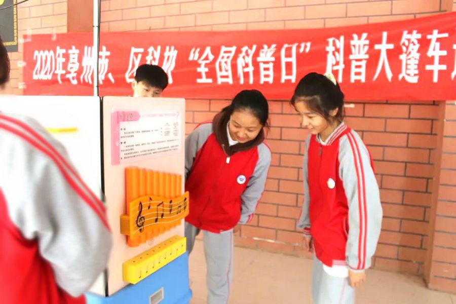 """亳州市科协为这所全国青少年人工智能活动特色学校送""""科普大餐"""""""