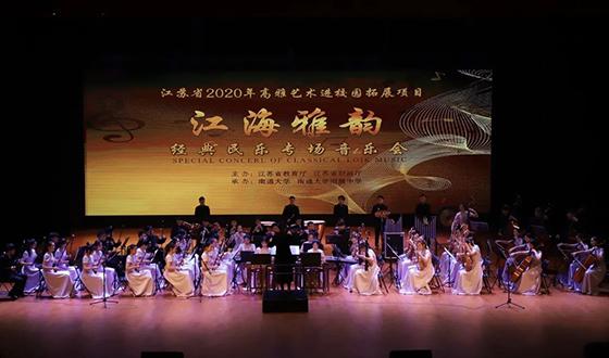 """""""江海雅韵""""经典民乐专场音乐会在通大附中精彩上演"""