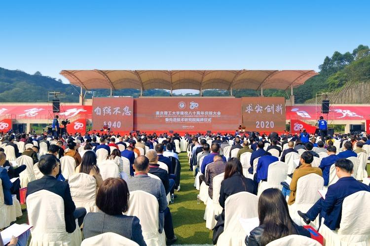 视频丨重庆理工大学举行建校80周年庆祝大会