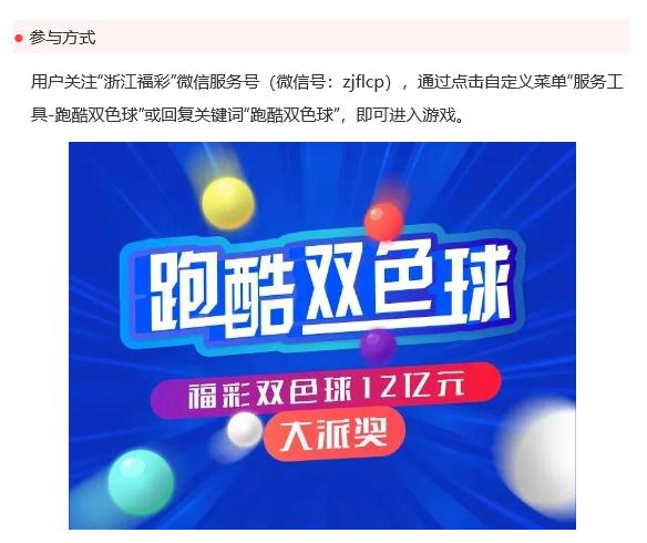 双色球12亿元大派奖来了!2020浙江福彩嘉年华同步开启