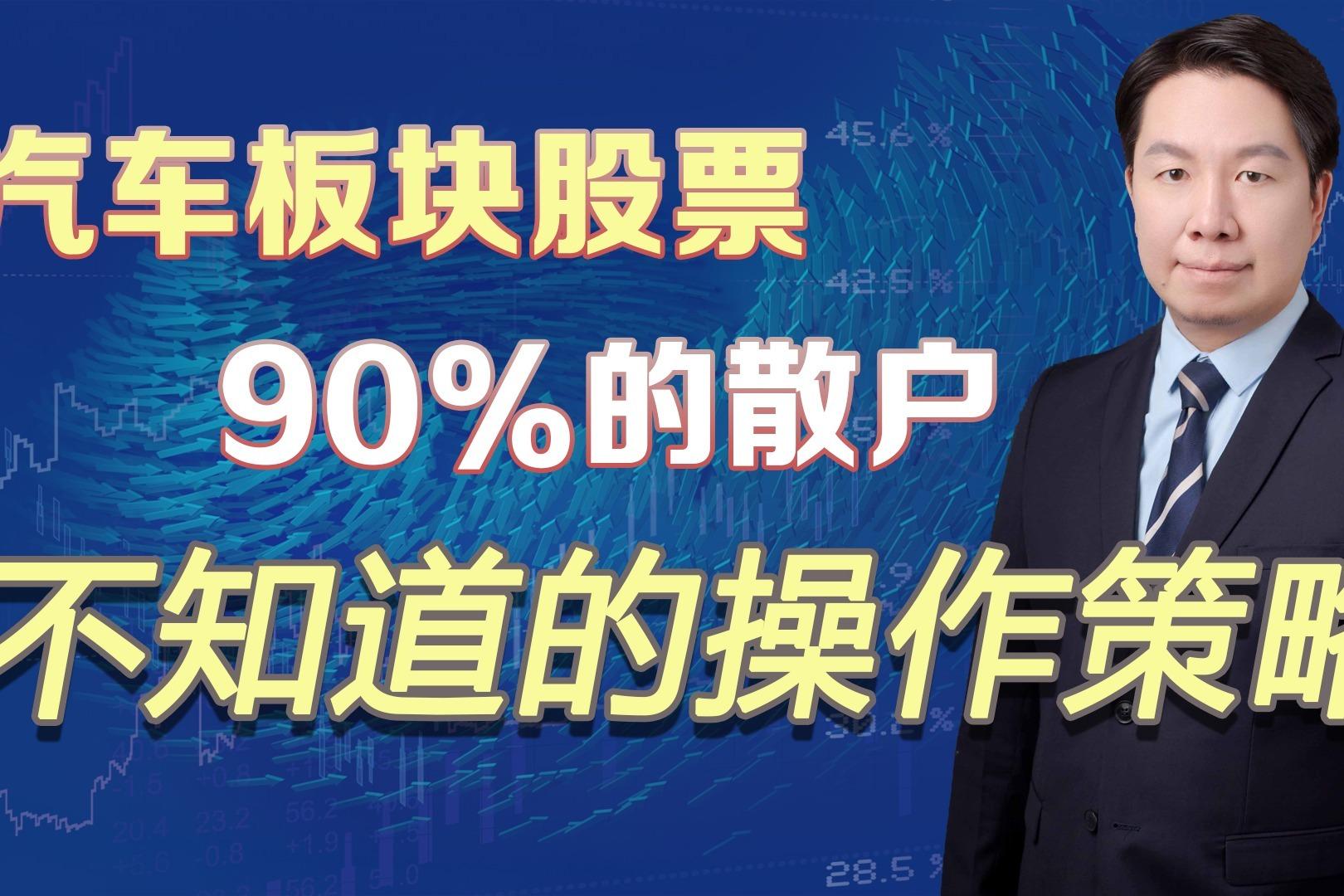 汽车板块股票90%的散户不知道的操作策略