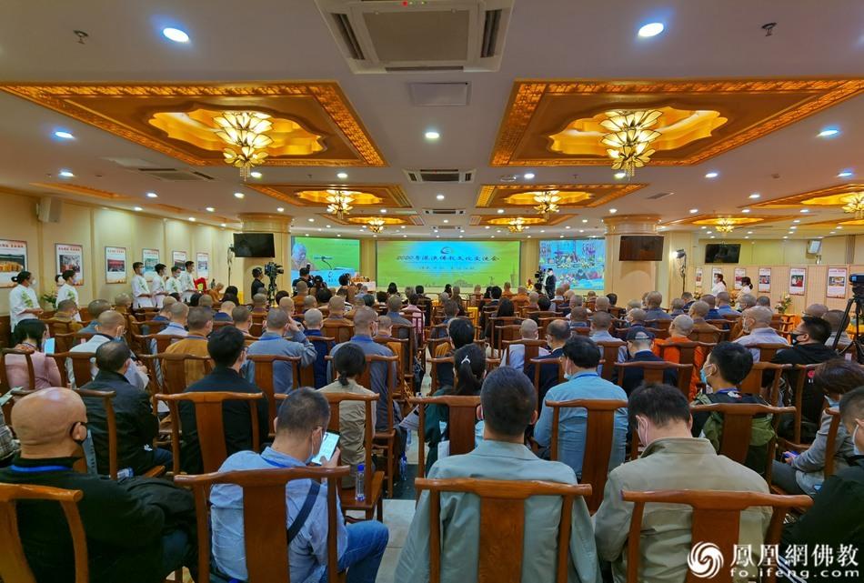 2020粤港澳佛教文化交流会开幕式现场(图片来源:凤凰网佛教)