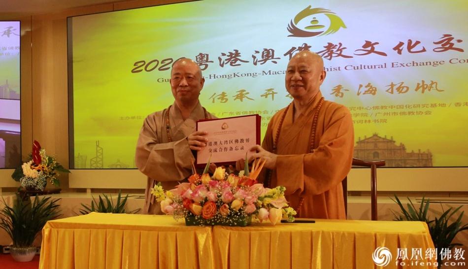 签署粤港澳大湾区佛教界首份合作备忘录(图片来源:凤凰网佛教)