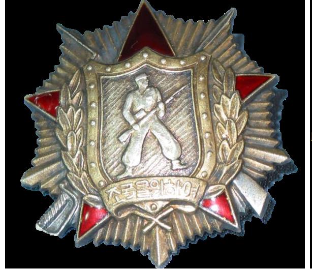 图14:朝鲜一级战士荣誉勋章