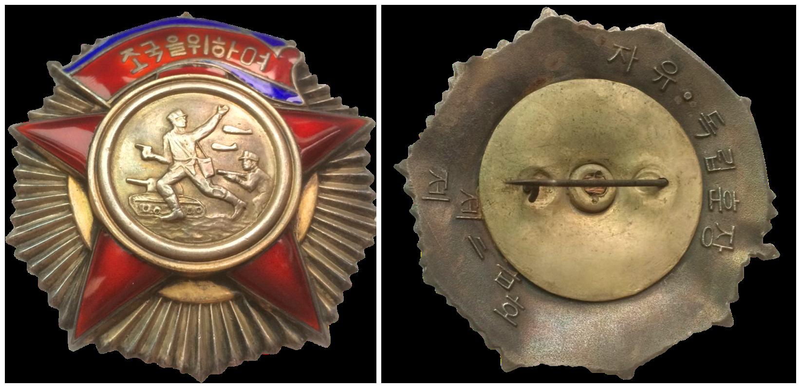 图13:朝鲜二级自由独立勋章